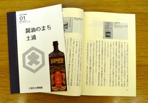 土浦市立博物館ブックレット1「醤油のまち土浦」の写真
