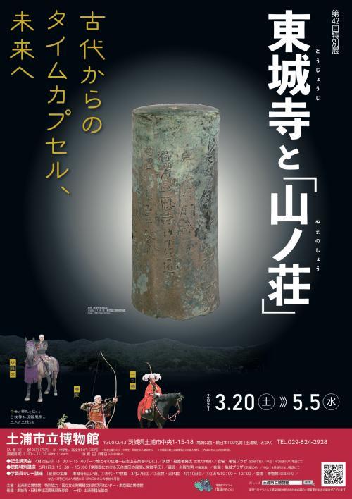 第42回特別展「東城寺と『山ノ荘』-古代からのタイムカプセル、未来へ」の写真