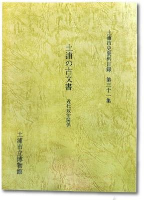 土浦市資料目録第31集  土浦の古文書 近代政治関係の写真