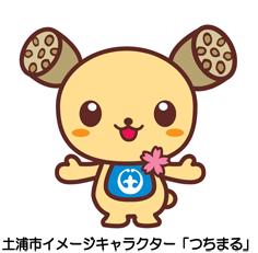 土浦市イメージキャラクター『つちまる』