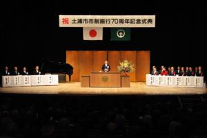 土浦市制施行70周年記念式典