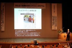 基調講演 講演者 静岡県磐田市自治会連合会会長 杉田 友司氏