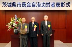 画像:民間自治功労者表彰式2