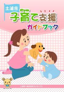画像:子育て支援ガイドブック