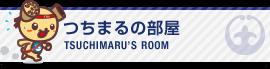 画像:つちまるの部屋