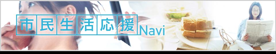 画像:市民生活応援Navi