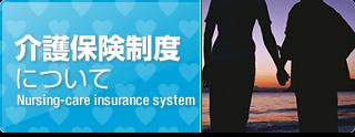 画像:介護保険制度について