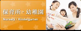 画像:保育所・幼稚園