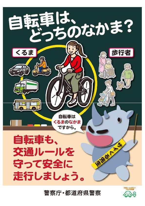 自転車安全利用五則1