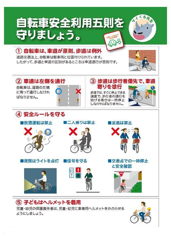 自転車安全利用五則2
