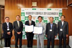 画像:要援護者見守り活動等協力に関する協定締結調印式