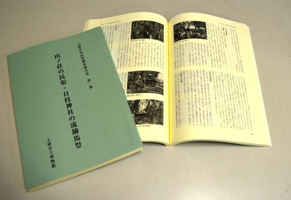 画像:『土浦市史民俗調査報告書第一集 山ノ荘の民俗・日枝神社の流鏑馬祭』