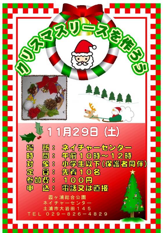 『クリスマスリース』の画像