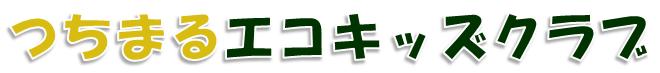 『エコキッズクラブタイトル』の画像
