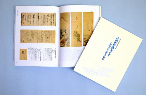 『第36回特別展図録』の画像