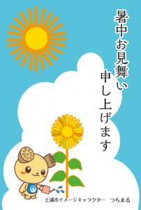 『暑中見舞い【ひまわり】』の画像