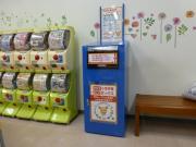 小型家電回収ボックス(カスミ中村店)