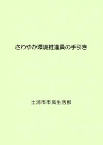 『さわやか環境推進員手引き(h47版表紙)』の画像