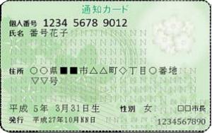 『通知カード(見本)』の画像