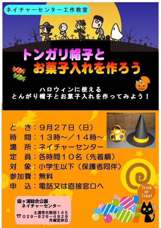 『H27トンガリ帽子とお菓子入れ』の画像