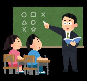 『授業』の画像