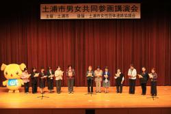 土浦市男女共同参画講演会(2015年)