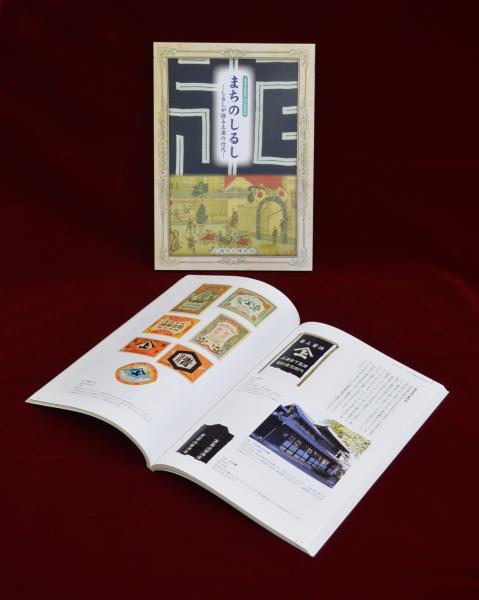 『第37回特別展「まちのしるし―しるしが語る土浦の近代―」図録写真』の画像