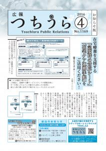 平成28年4月15日発行-第1169号-