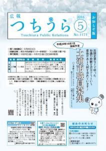 2016.05中旬号表紙