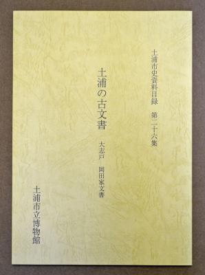 『土浦市史資料目録第26集(表紙)』の画像