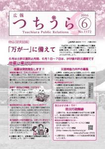広報紙2016.6.1号表紙