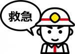 『救急件数』の画像