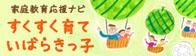 『茨城県家庭教育応援ナビ すくすく育ていばらきっ子 へ』の画像