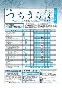 広報つちうら 2016.12中旬号