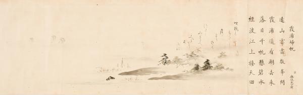 『「垂松亭八景詩巻」(当館所蔵)』の画像