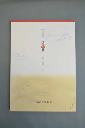 『第38回特別展図録写真(表紙)』の画像