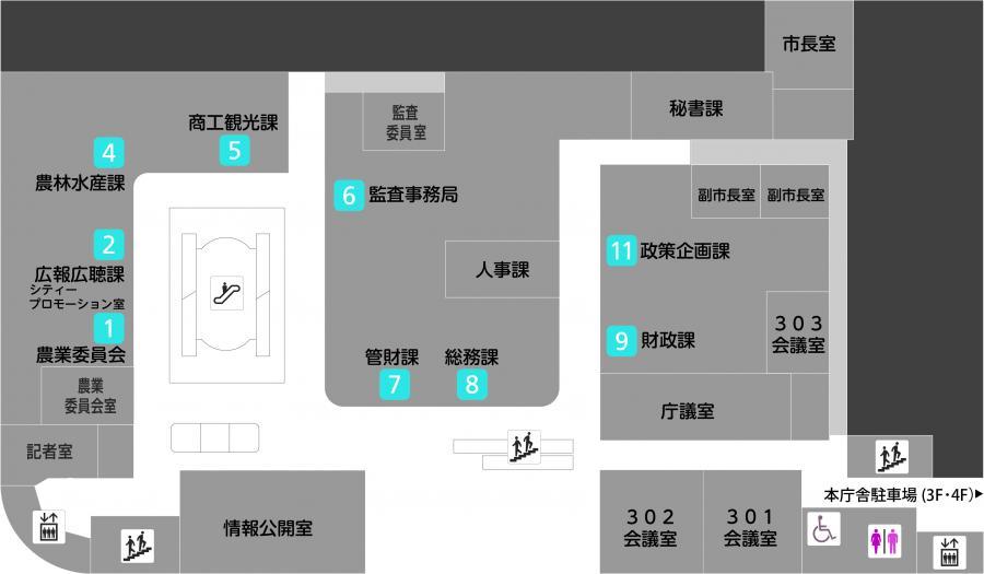 『本庁舎3F(H29)』の画像