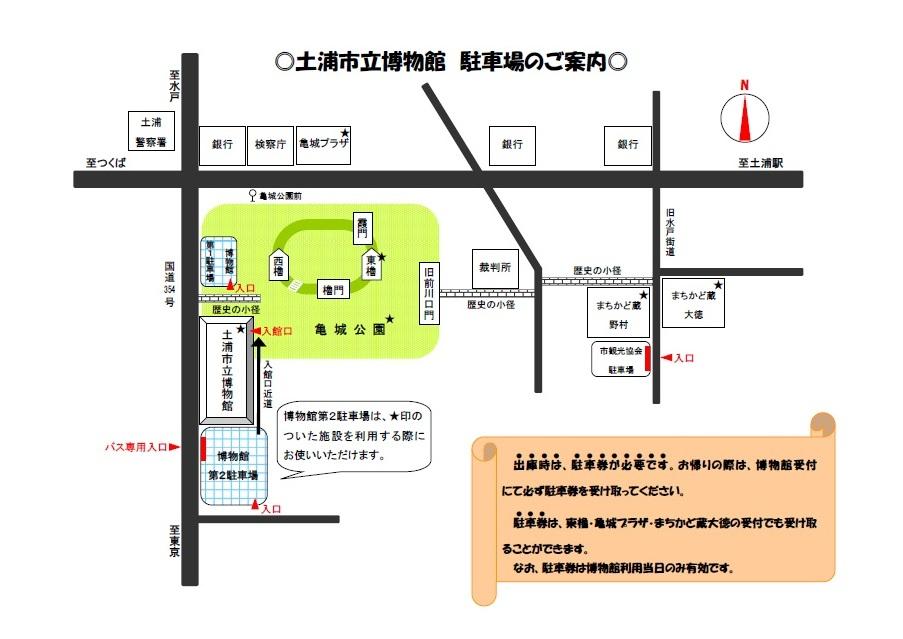 土浦市立博物館駐車場案内図
