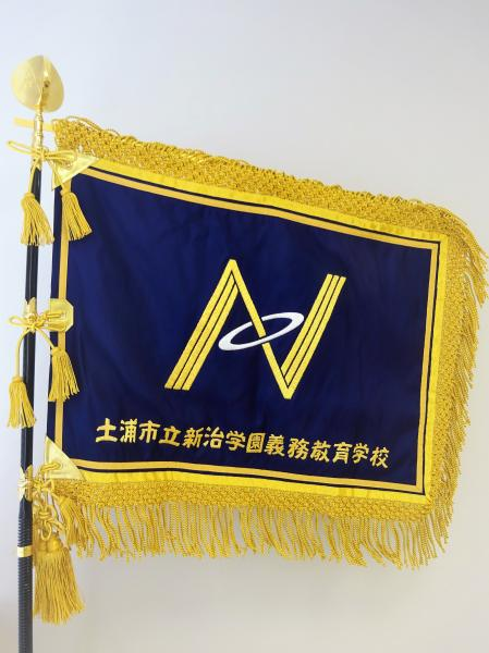 『新治学園校旗2』の画像