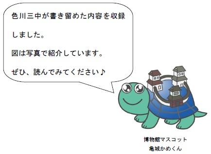 『かめくん「色川三中が書き留めた内容を収録しました。図は写真で紹介しています。ぜひ、読んでみてください」』の画像