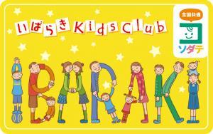『いばらきKidsClubカード』の画像