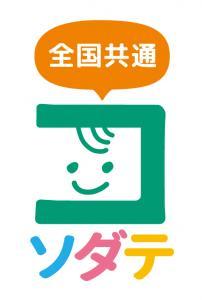 全国共通ロゴマーク