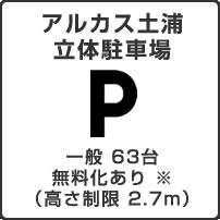 『立体駐車場』の画像