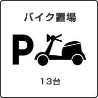 『バイク置場』の画像