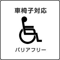 『車椅子対応(バリアフリー)』の画像