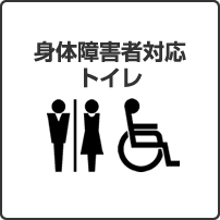 『身体障害者対応トイレ』の画像