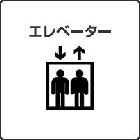 『エレベーターエスカレーター』の画像