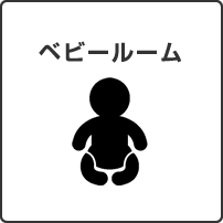『ベビールーム』の画像