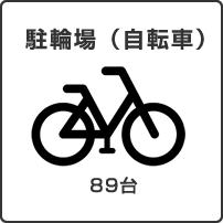 『駐輪場(自転車)』の画像