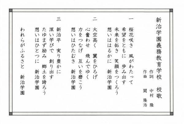 『新治学園校歌歌詞』の画像